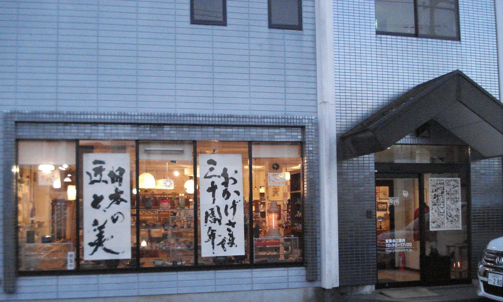 日本の匠と美 ほさか