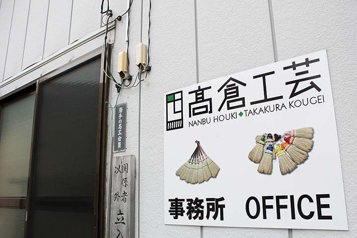 高倉工芸外観02