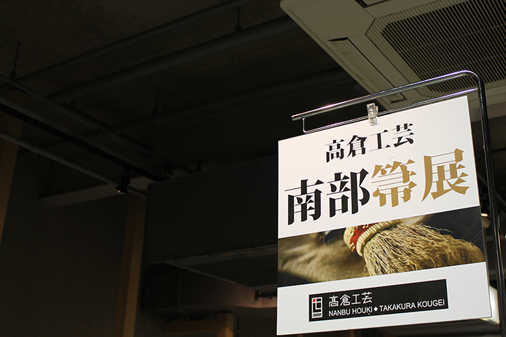 高倉工芸盛岡川徳キューブⅡ催事